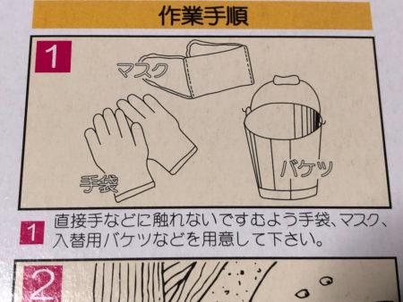シロアリ駆除材(粒剤)の使い方写真
