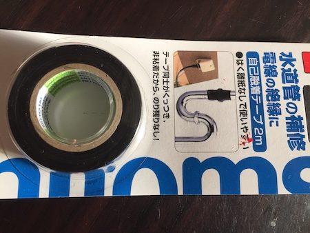 融着テープの写真