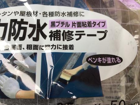 野外用防水テープの写真