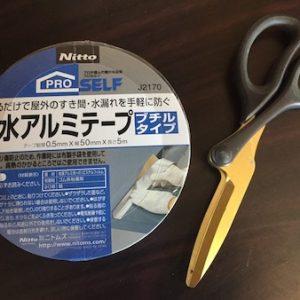 💧緊急時にDIYで簡単に修理対応できるテープの種類
