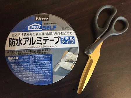 DIYで使う防水アルミテープの写真