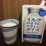 植物性ミルクの種類と内容(牛乳がダメな人用)