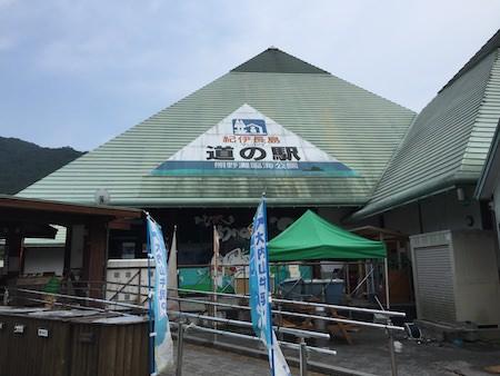 道の駅マンボウの写真