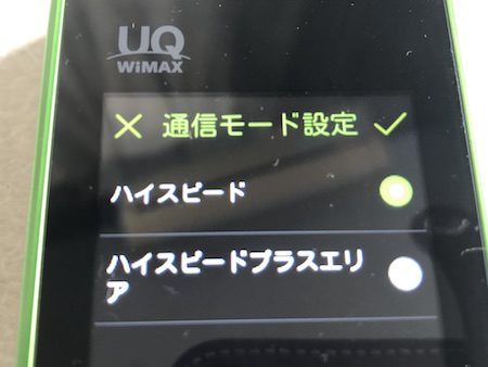 ワイマックスの電波切り替え写真