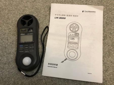 株式会社FUSO マルチ環境測定器写真