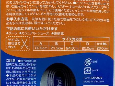 インソールのサイズごとカット説明写真