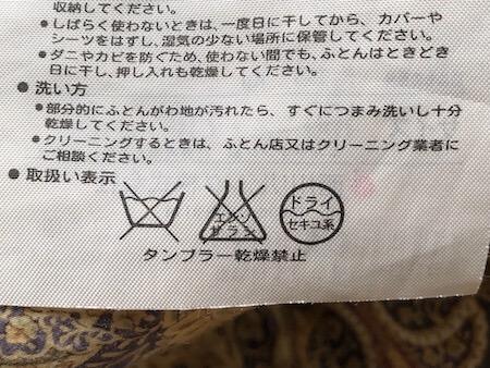 羽毛布団の洗濯表示写真