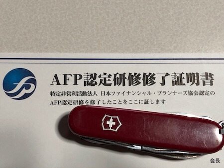 AFP(Affiliated Financial Planner)認定研修終了証明書写真