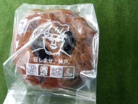 有馬温泉パンの写真
