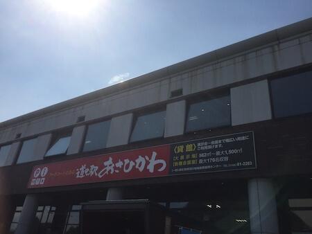 道の駅あさひかわの写真