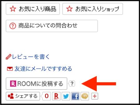 楽天ROOMのボタン画像