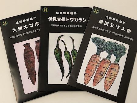 庭に撒いた固定種(在来種)の種写真