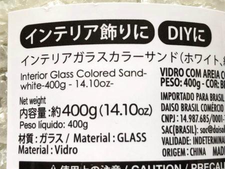 ダイソーのガラスカラーサンドの写真2