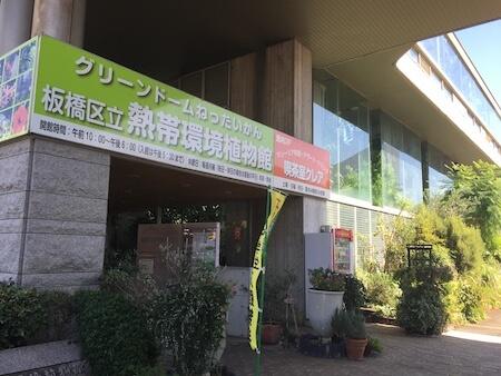 熱帯環境植物館の写真
